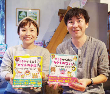 本を手にする浅野さん(左)と永峰さん