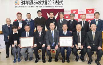 若桜町の日本海新聞ふるさと大賞受賞者ら