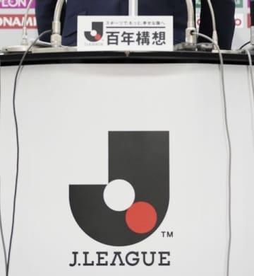 2月、公式戦開始延期の記者会見で掲示されたJリーグのロゴ=東京都文京区