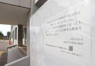 合格者の受験番号の掲示中止を伝える張り紙=8日、新潟市西区の新潟大五十嵐キャンパス