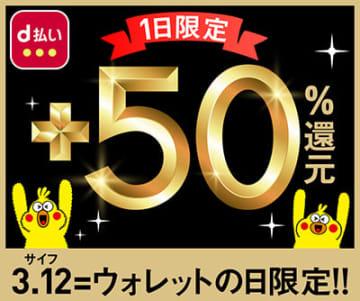 3月12日に開催される「ウォレットの日限定!d払い50%還元キャンペーン」