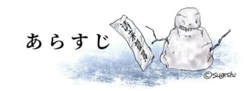 見逃さないで欲しい!本格中国ミステリー「バーニング・アイス」見どころイラスト紹介