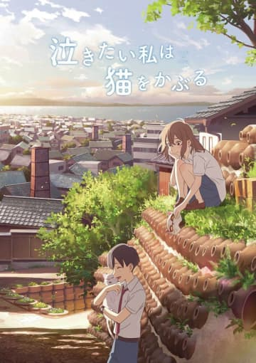 山寺宏一、後輩・花江夏樹と共演『泣きたい私は猫をかぶる』追加キャスト発表