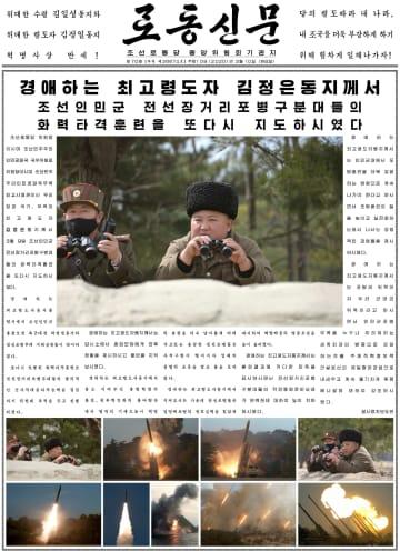 9日の砲撃訓練を視察する北朝鮮の金正恩朝鮮労働党委員長を1面で報じる10日付の労働新聞(コリアメディア提供・共同)