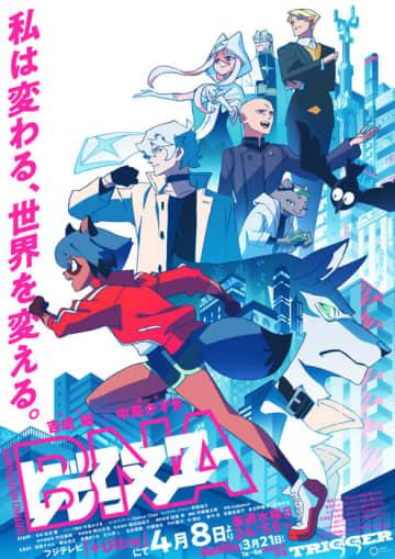 スタジオTRIGGER最新作『BNA ビー・エヌ・エー』キービジュアル第3弾&新キャラ&キャスト一挙発表!