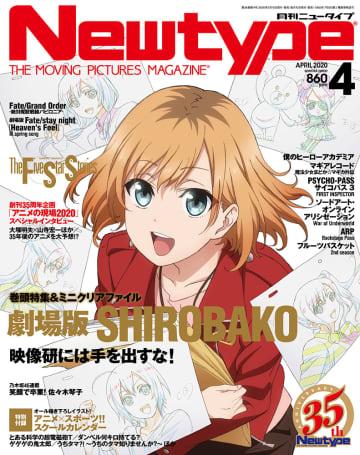 「映像研」「SHIROBAKO」も登場 「月刊ニュータイプ」35周年 特集では大塚明夫と山寺宏一が対談
