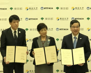 NTT東日本の井上福造社長、東京都の小池百合子知事、五神真総長の3人が締結式に出席し、協定書に署名を行った=2月21日、東京都庁で(撮影・日隈脩一郎)