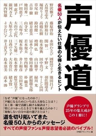 山寺宏一「声の実力がなければプロにはなれない」 レジェンド声優へのインタビュー集「声優道」期間限定で無料配信
