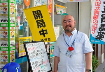 災害後も薬局が機能していることを示すイエローフラッグ。「頑張りましょう!!」とメッセージも添えていた=横浜市中区の田中薬局