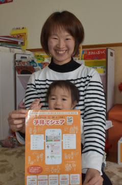 子育て共助にアプリ「子育てシェア」の登録を長女と呼び掛ける前田友美さん