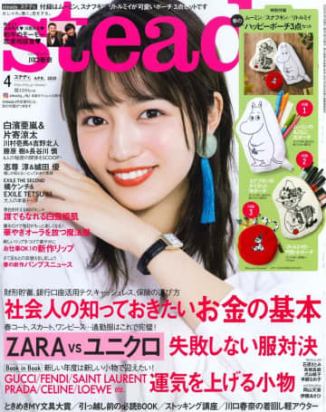写真は、女優の川口春奈さんが表紙を飾る「steady.」(宝島社)2020年4月号