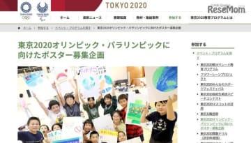東京2020オリンピック・パラリンピックに向けたポスター募集企画