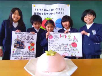 児童が「トマトまん」考案 神石高原、15日から道の駅で販売