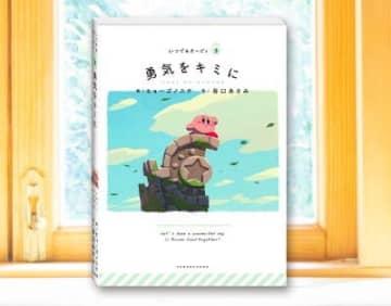 """絵本シリーズ「いつでもカービィ」の新刊「勇気をキミに」が3月27日発売!""""一歩踏み出したいあなたに贈る勇気の物語""""が展開"""
