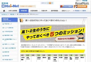 Kei-Net「高1・2年生のうちにやっておくことべき5つのミッション!」