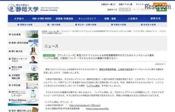 静岡大学「新型コロナウイルスによる休校措置期間中の子ども向けメンタルヘルス資料『レジりん通信』の提供について」