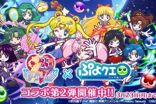 『ぷよクエ』×「セーラームーン」コラボ第2弾開始!ログインして★6「月野うさぎ」をゲットしよう