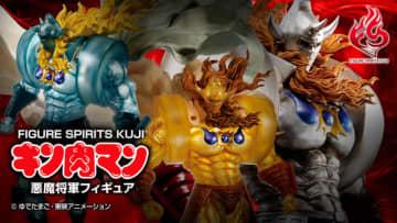 「FIGURE SPIRITS KUJI キン肉マン 悪魔将軍フィギュア」(C)ゆでたまご・東映アニメーション