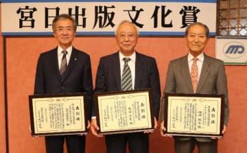 宮日出版文化賞を受賞した(左から)本部雅裕さん、南谷忠志さん、福田鉄文さん=13日午後、宮崎市・宮日会館