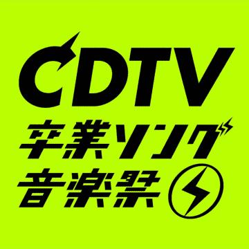 乃木坂46 白石麻衣、自身が作詞したソロ曲を『CDTVスペシャル! 卒業ソング音楽祭2020』でTV初披露決定!