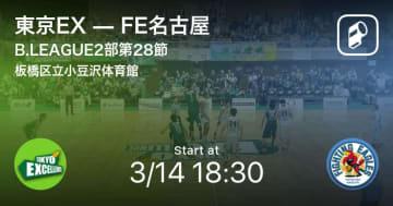 【B2第28節】まもなく開始!東京EXvsFE名古屋