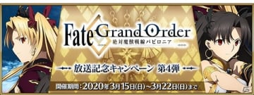 "「Fate/Grand Order」""山の翁""が期間限定で登場!TVアニメ「FGO バビロニア」放送記念キャンペーン第4弾が開催"