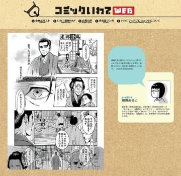 一関市出身・在住の漫画家、飛鳥あるとさんの作品が掲載された「コミックいわてWEB」サイト画面