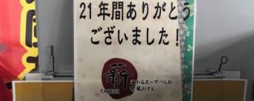 北浦和の京風おでん「薪(TAKIGI)」3月19日で閉店へ