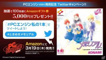 PCエンジン miniの発売を記念したTwitterキャンペーン「PCエンジンあなたの1本」が実施!Amazonギフト券が当たる