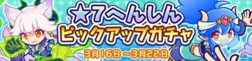 「ぷよぷよ!!クエスト」リャタフーの★7へんしんが解放!★7へんしんピックアップガチャが開始