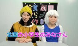 宝塚市の給食調理員が休校中の子どもらに向けて作成した動画(ユーチューブから)