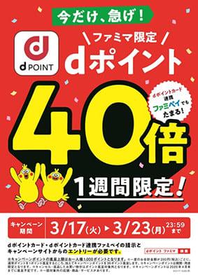 本日(3月17日)から始まる「1週間限定!ファミリーマートでdポイント40倍キャンペーン」