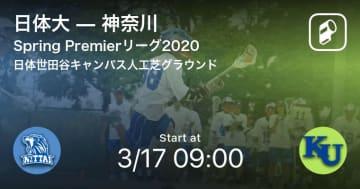 【SPリーグ3/17】まもなく開始!日体大vs神奈川