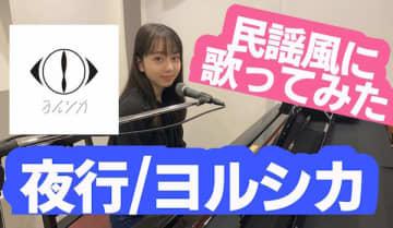 """西田ひらりが超絶クオリティの """"民謡で歌ってみた"""" シリーズをYouTubeで毎週更新決定!"""