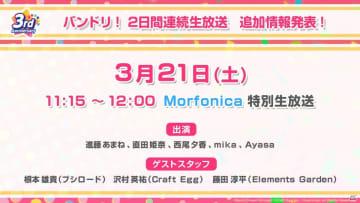 劇場版「BanG Dream! FILM LIVE 2nd Stage」が制作決定!ガルパ特番で明かされた新情報が公開