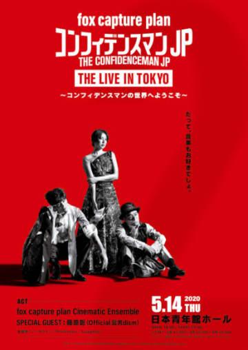 fox capture plan、映画『コンフィデンスマン JP プリンセス編』オリジナルサウンドトラックを4月29日に発売!これまでのシリーズ楽曲を披露する、特別ライブの開催も決定!