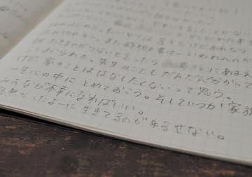 マイさんが少年院で書いた日記には家族に対する複雑な思いがつづられている(写真の一部を加工しています)