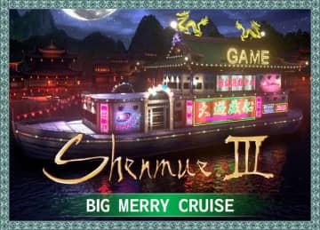 『シェンムーIII』DLC第三弾「大遊戯船」配信開始! 新エンターテインメントを楽しもう