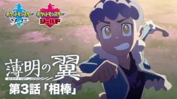 『ポケモン ソード・シールド』アニメ「薄明の翼」第3話公開!ライバル「ホップ」に焦点を当てた物語が展開