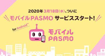 3月18日10時にサービスが始まる「モバイル PASMO」