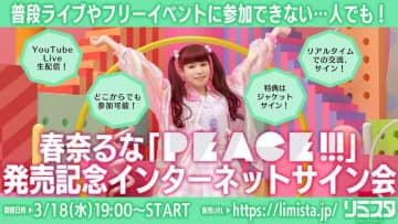 春奈るな、ベストヒットワンマンライブ&インターネットサイン会開催決定!