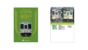 相互直通40周年記念乗車券台紙'(左)と記念「都営まるごときっぷ」(右)