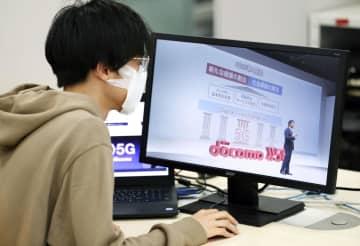NTTドコモがインターネット上で開いた5G新サービスの発表会=18日午前、東京・東新橋