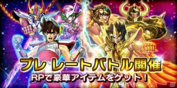 「聖闘士星矢 シャイニングソルジャーズ」世界中のユーザーと戦う「レートバトル」が開始!カミュが報酬に登場
