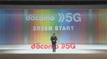 NTTドコモは3月25日から5Gサービスの提供を開始する