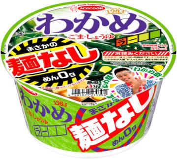 4月に発売する「わかめラー まさかの麺なし ごま・しょうゆ」