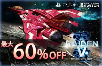 PS4/Switch「雷電V Director's Cut」「カラドリウス ブレイズ」が最大60%オフになるセールが実施!