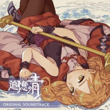 「追憶の青」と「武器よさらば」のオリジナルサウンドトラックがiTunes、moraなどで配信開始!