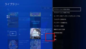 PS4『モンハン:ワールド』をディスクレスに!パッケージ版を購入した方は、フリープレイになっている今が大チャンス