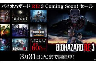 『バイオハザード RE:3』に至るまでの背景を5分でおさらい!特設WEBサイトからは『RE:2』との意外な関連性が見えてくる…?